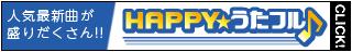 HAPPY!うたフル(300円(税抜)コース)