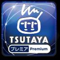 TSUTAYAミュージコ♪(315円コース)
